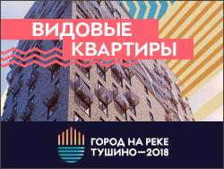 «Город на реке Тушино-2018»